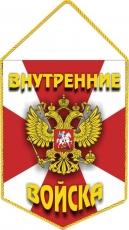 Вымпел Внутренние войска РФ фото