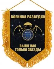 Подарочный вымпел Военной Разведки