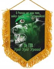"""Вымпел """"Волк-Пограничник"""" фото"""