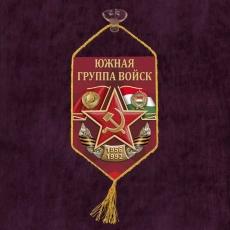 """Вымпел """"Южная группа войск"""" на присоске фото"""