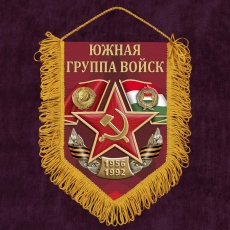 """Вымпел """"Южная группа войск"""" фото"""