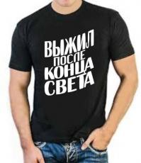 "Футболка стрейч ""Выжил после конца света"" фото"