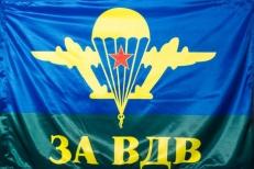 """Флаг ВДВ """"За ВДВ"""" фото"""