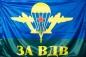 """Флаг ВДВ """"За ВДВ"""" фотография"""