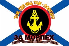 """Флаг Морская Пехота """"За Морпех"""" фото"""