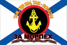 """Флаг Морская Пехота """"За Морпех"""""""