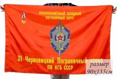 Знамя 31 Черновицкого Краснознамённого Пограничного отряда ПВ КГБ СССР КЗПО  фото
