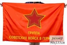 """Флаг """"Знамя ГСВГ"""" фото"""