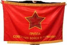 """Знамя """"Группа Советских Войск в Германии"""" двухстороннее с бахромой фото"""