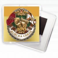 Магнитик на 100 лет Войск Связи