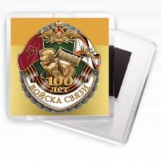 Магнитик на 100 лет Войск Связи фото
