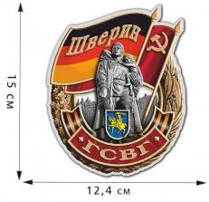 """Наклейка на авто ГСВГ """"Шверин"""" фото"""