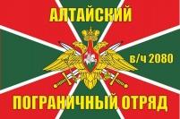Алтайский погранотряд в/ч 2080