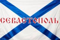 """Флаг Андреевский """"Севастополь"""""""