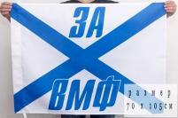 Андреевский флаг «За ВМФ» 70x105 см