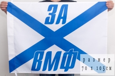 Андреевский флаг «За ВМФ» 70x105 см фото