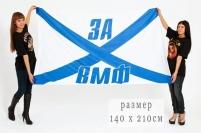 """Андреевский флаг """"За ВМФ"""" 140х210"""