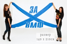 "Андреевский флаг ""За ВМФ"" 140х210 фото"