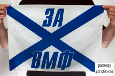 "Андреевский флаг ""За ВМФ"" 40х60см фото"