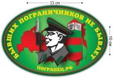 """Автомобильная наклейка """"Бывших пограничников не бывает"""" фото"""