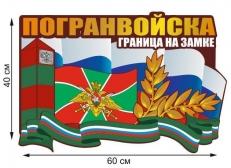 """Автомобильная наклейка """"День Пограничных войск"""" фото"""