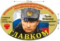 """Наклейка на авто """"Главком Путин"""""""