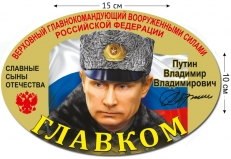 "Наклейка на авто ""Главком Путин"" фото"