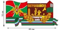 """Автомобильная наклейка """"Граница России на замке"""""""