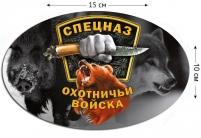 """Наклейка """"Спецназ Охотников"""""""