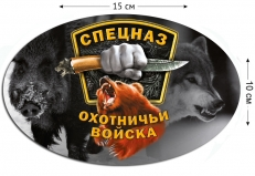 """Наклейка """"Спецназ Охотников"""" фото"""