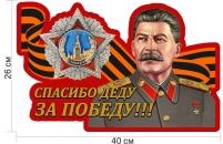 """Автомобильная наклейка Победы """"Сталин"""""""