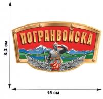 """Автомобильная наклейка """"Погранвойска"""""""