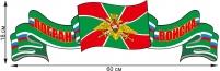 Автомобильная наклейка с флагом Погранвойск