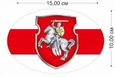 Автомобильная наклейка с Погоней и бело-красно-белым флагом Беларуси фото