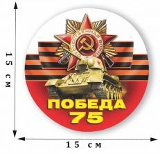 Автомобильная наклейка с танком «75 лет Победы» фото