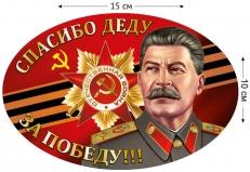 """Автомобильная наклейка """"Сталин"""" фото"""