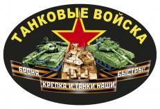"""Автомобильная наклейка """"Танковые войска"""" фото"""