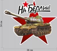 """Автомобильная наклейка Великой Отечественной """"На Берлин"""""""