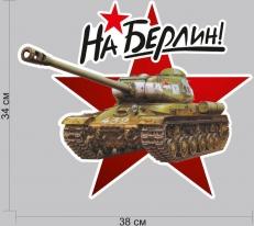 """Автомобильная наклейка Великой Отечественной """"На Берлин"""" фото"""