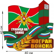 """Автонаклейка """"День Погранвойск России"""" фото"""