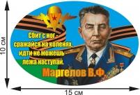 """Автонаклейка """"Девиз Маргелова В.Ф."""""""