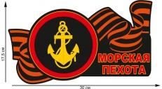 """Автонаклейка """"Эмблема Морской пехоты"""" фото"""