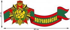 """Автонаклейка """"Медаль отличника Погранвойск"""" фото"""