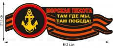 "Автонаклейка ""Морская пехота"" фото"