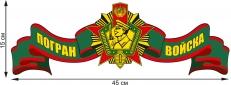 """Автонаклейка """"Отличник Погранвойск"""" фото"""