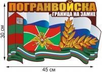 """Автонаклейка """"Пограничная служба России"""""""