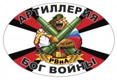 """Автонаклейка РВиА """"Артиллерия - Бог войны"""" фото"""