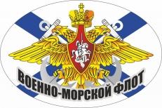 """Автонаклейка """"Военно-морской флот"""" фото"""