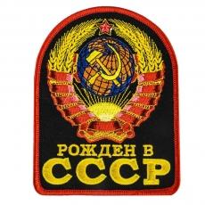 Термонашивка «Рожден в СССР» фото