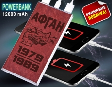 "Батарея Power Bank ""АФГАН 1979-1989"" (с фонариком) фото"